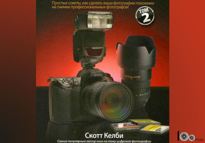 Скотт Келби. Цифровая фотография. Том 2