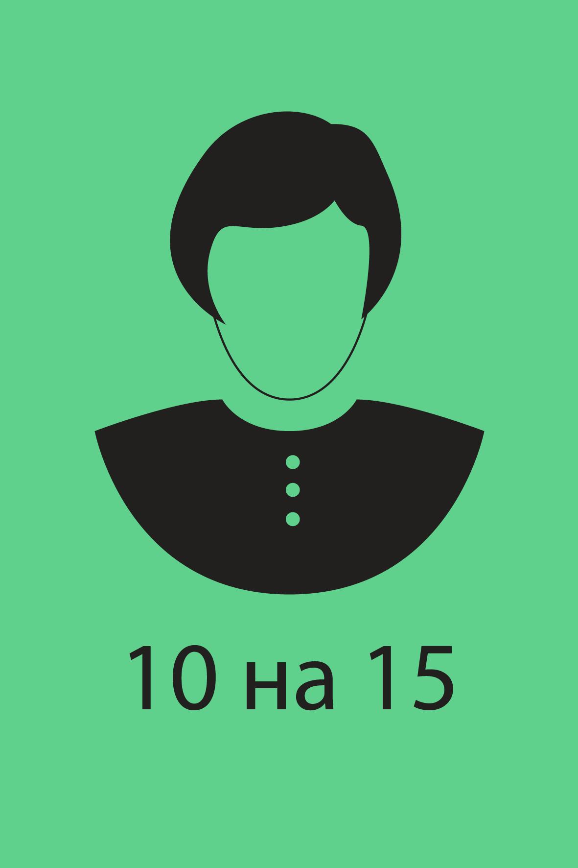 10-на-15