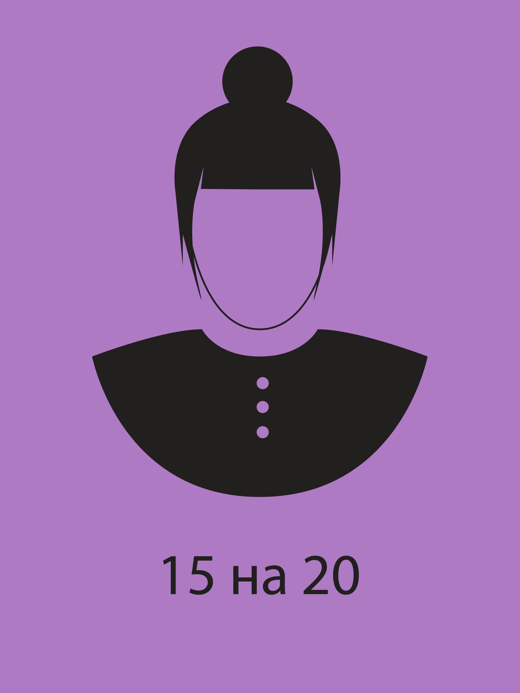 15-на-20