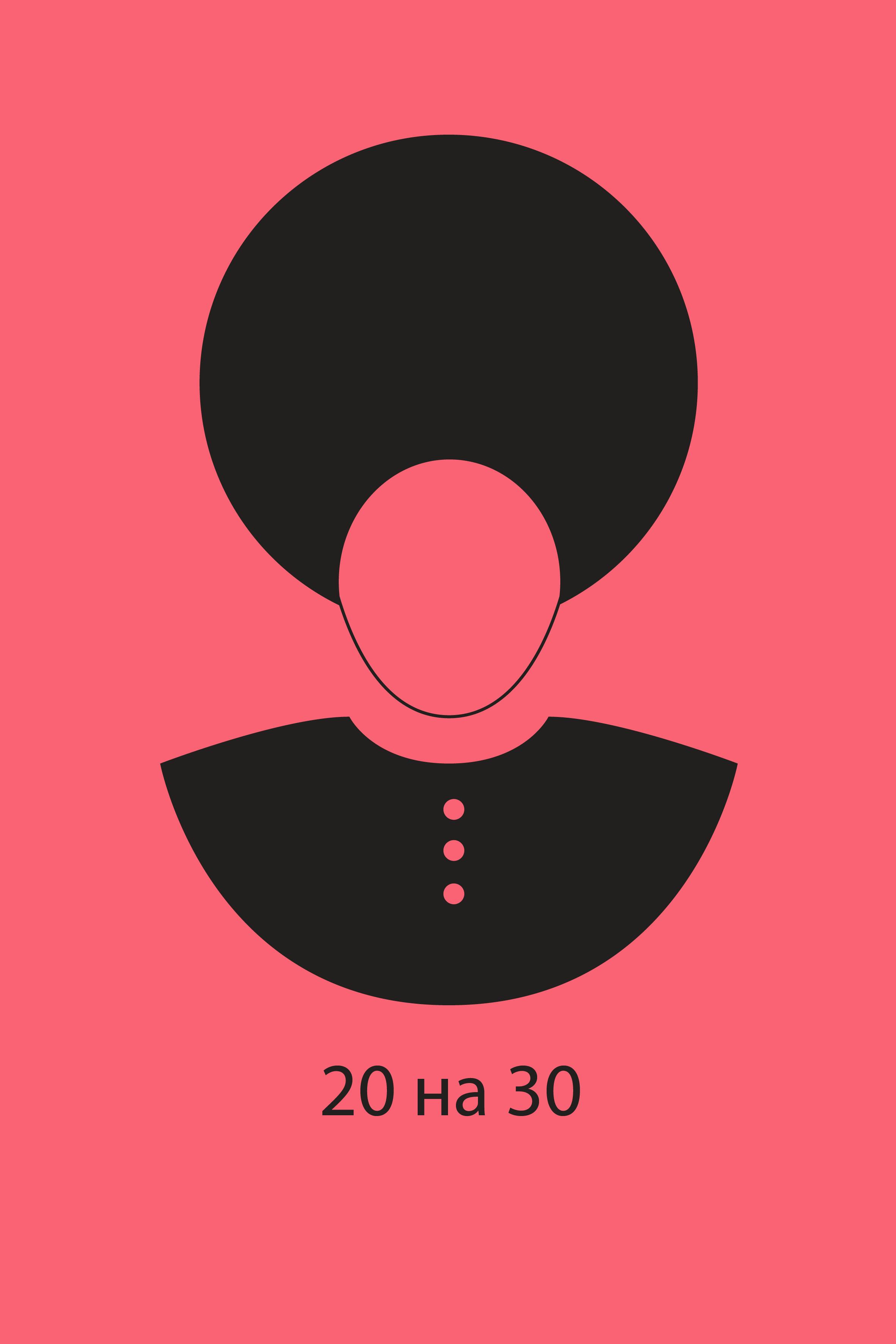 20-на-30