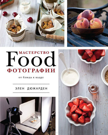 Книга по фуд-фотографии