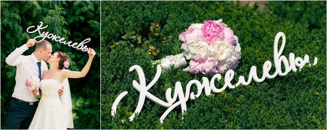 табличка с фамилией на свадьбу