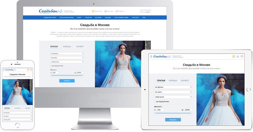 Интернет–портал Свадьба.РФ - сервис для молодоженов