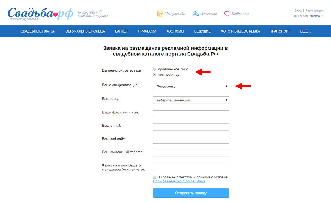 Интернет–портал Свадьба.РФ регистрация