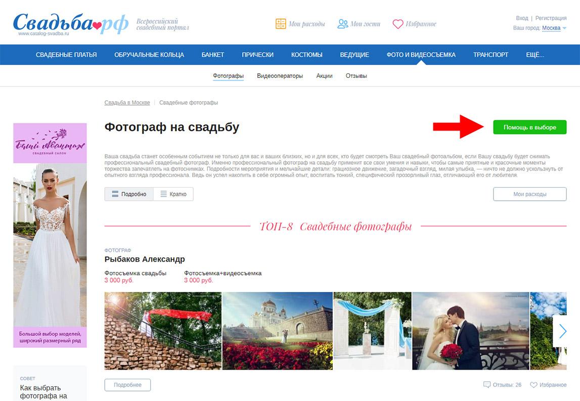 Интернет–портал Свадьба.РФ